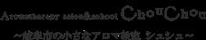 岐阜市のアロマ教室 アロマテラピーサロン&スクールシュシュ